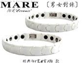 【MARE-精密陶瓷】對鍊 系列:經典白(寬&窄)陶  款