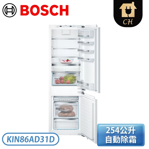 [BOSCH]254公升 6系列 嵌入式上冷藏下冷凍冰箱 KIN86AD31D