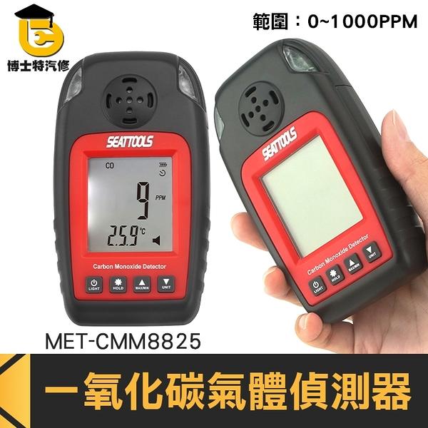 博士特汽修 氣體測漏儀 空氣品質 氣體警報器 0~1000ppm 一氧化碳氣體偵測器 LED報警器