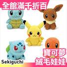 日本 娃娃 寶可夢 神奇寶貝 pokemon 傑尼龜 伊布 皮卡丘 妙蛙種子 小火龍【小福部屋】