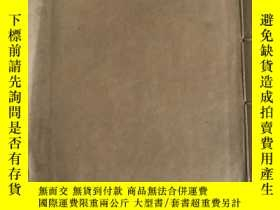 二手書博民逛書店傳染病八種證治晰疑罕見線裝一冊品佳Y12151 曹元森撰等