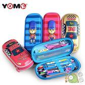yome筆袋筆盒男女小學生大容量多功能簡約創意兒童文具盒鉛筆盒
