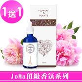 【愛戀花草】牡丹與胭紅麂絨 水氧薰香精油 10ML (JoMa系列)《買一送一 / 共2瓶》