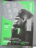【書寶二手書T4/心理_NCP】狂放思考學:京都大學超人氣全球化講堂_山極壽一(Yamagiwa Juichi),  賴