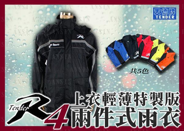 [中壢安信] 天德牌 R4 黑 上衣輕薄版 透氣雨風衣 兩件式 雨衣 透氣內裡 專利擋水片