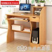 簡易桌子電腦桌電腦台式桌家用簡約經濟型書桌學生臥室學習寫字桌 生活樂事館NMS