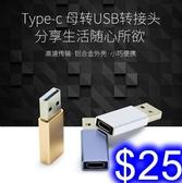 Type-c母轉USB3.0轉接頭 手機充電傳輸OTG轉接頭 Type-c轉隨身碟轉換頭連結器【I182】