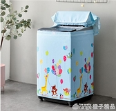 小天鵝海爾美的洗衣機罩防水防曬套蓋布波輪上開全自動通用防塵罩『橙子精品』
