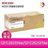 RICOH 原廠黃色碳粉匣  SP C250S Y / S-C250SYT 適用 RICOH SP C261DNw/SP C261SFNw
