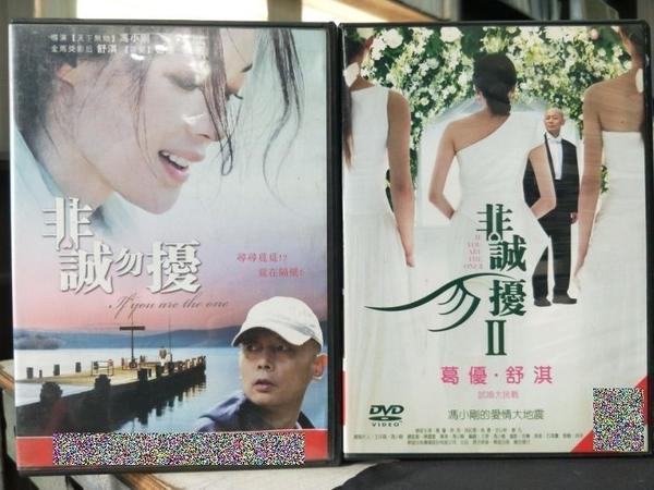 挖寶二手片-C01-正版DVD-華語【非誠勿擾1+2/系列2部合售】-(直購價)