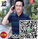 純棉爸爸polo衫夏裝中年男士短袖t恤男...