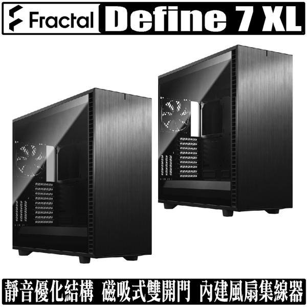 [地瓜球@] Fractal Design Define 7 XL TG 機殼 機箱 靜音 水冷 強化玻璃