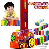 多米諾骨牌兒童益智托馬斯火車積木玩具【時尚大衣櫥】