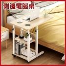 雙層置物可升降移動床邊電腦桌 60*40 懶人電腦桌 側邊書桌【AE09070】 i-Style居家生活