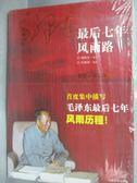 【書寶二手書T3/傳記_YDE】毛澤東最後七年風雨路_顧保孜_封膜破損.簡體書
