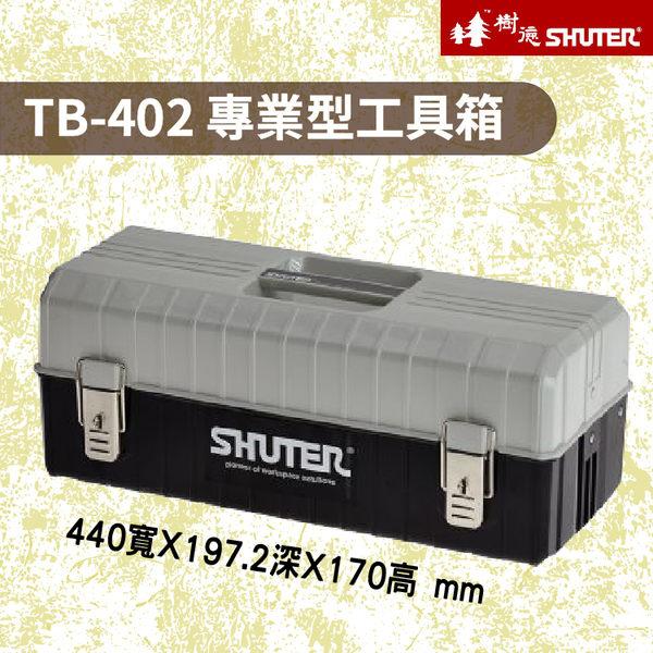 My《樹德》專業收納 TB專業用工具箱 TB-402 (工具箱/工具盒/耐重不變形/附內盒方便作業) 內不含工具