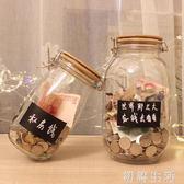 存錢罐透明玻璃DIY創意存錢儲蓄罐大號零錢卡扣罐游戲幣硬幣紙幣存錢罐 初語生活