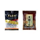 日本糖果(調味黑糖110G/生薑調味黑糖100G)