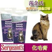 【 zoo寵物商城】Sergeant's《莎金氏優質化毛膏│鮪魚口味》92ml/條