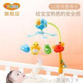 澳貝快活池塘床鈴新生嬰幼兒床鈴玩具音樂旋轉0-6個月哄睡床掛鈴 WD一米陽光