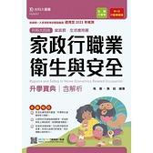 家政行職業衛生與安全升學寶典(家政群生活應用類) 適用至2021年統測 升科大四