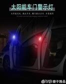 汽車太陽能車門防撞警示燈改裝開門感應燈 強光防追尾燈LED爆閃燈 (橙子精品)