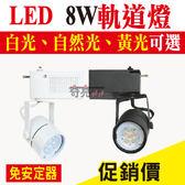 軌道投射燈 含稅 LED MR16 軌道燈  8W MR16杯燈 免安定器