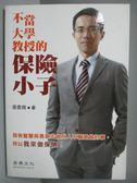 【書寶二手書T8/行銷_IRU】不當大學教授的保險小子_張雲翔