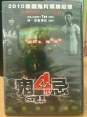 挖寶二手片-O02-069-正版DVD-泰片【鬼4忌】-咪渣倫浦拉(直購價)