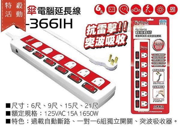 【尋寶趣】6尺(1.8M) iPlus+保護傘3孔家電延長線 六座六切 防雷擊 過載自動斷電 PU-3661H