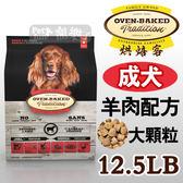[寵樂子]《Oven-Baked烘焙客》成犬羊肉糙米配方-大顆粒 12.5磅 / 狗飼料