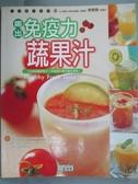 【書寶二手書T8/養生_ZEK】喝出免疫力蔬果汁_三采編輯部