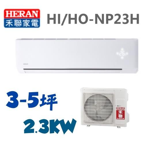 【HERAN 禾聯】2.3KW 3-5坪 一對一變頻冷暖空調《HI/HO-NP23H》全機3年主機板7年壓縮機10年保固