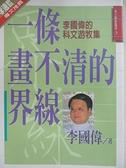 【書寶二手書T1/科學_HZQ】一條畫不清的界線_李國偉