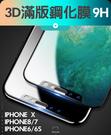 高品質鋼化膜 滿版 iphone6s iphoneX iphone11 iphone11PRO ihone7/8 全系列親民價格高品質享受