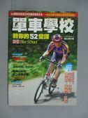 【書寶二手書T9/體育_ZCV】單車學校教你的52堂課_謝正寬
