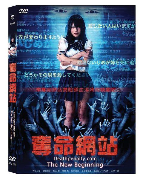 奪命網站 DVD (音樂影片購)