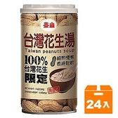 泰山 台灣花生湯 330g (24入)/箱【康鄰超市】