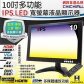 【CHICHIAU】10吋多功能IPS LED寬螢幕液晶顯示器(1280*800)@四保科技