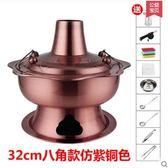 加厚仿紫銅火鍋鍋專用鍋銅鍋不銹鋼木炭火鍋爐老式燒碳火鍋   ZX