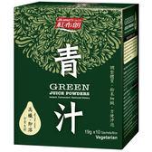紅布朗 青汁(19g*10包/盒)【屈臣氏】