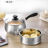304不銹鋼奶鍋不粘鍋煮熱牛奶鍋迷你小鍋小蒸鍋小湯鍋寶寶輔食鍋【櫻花本鋪】