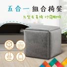 五合一組合椅凳 方型皮革椅 沙發腳椅 (灰色款)
