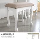 復古 鄉村 北歐 化妝椅【N0027】公主風古典化妝椅(兩色) MIT台灣製ac 完美主義