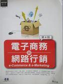 【書寶二手書T2/大學商學_YGP】電子商務與網路行銷(第4版)_劉文良