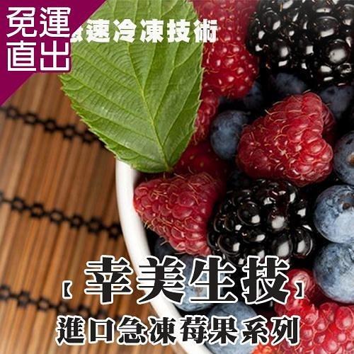 幸美生技 進口冷凍花青莓果-蔓越莓2公斤【免運直出】