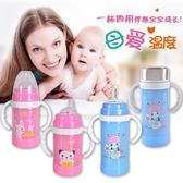 全館83折生兒嬰兒寶寶兒童四用不銹鋼保溫奶瓶寬口徑
