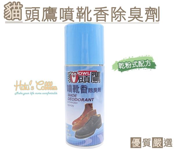 糊塗鞋匠 優質鞋材 M33 台灣製造 貓頭鷹噴靴香除臭劑 170ml 乾粉式配方 除臭止汗