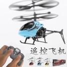 USB充電遙控直升機...
