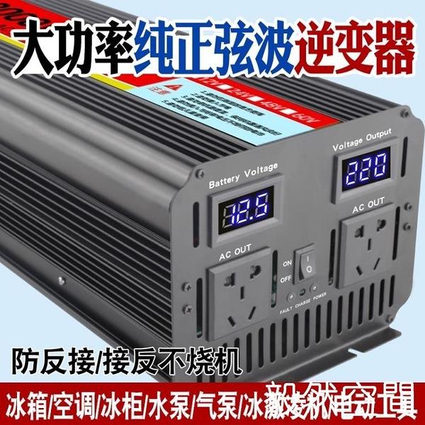 新品促銷 純正弦波逆變器12V24V48V轉220V車載家用大功率3000W電瓶轉換器噐【快速】